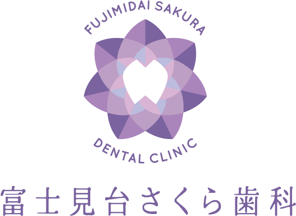 富士見台さくら歯科